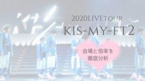 キスマイ(Kis-My-Ft2)2020年ドームツアー決定!会場と倍率で穴場日程を徹底分析!