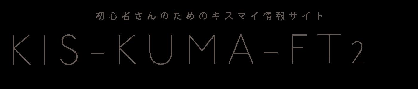 Kis-Kuma-Ft2(キスくま)